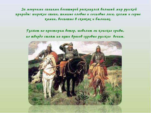За могучими спинами богатырей раскинулся вольный мир русской природы: широки...