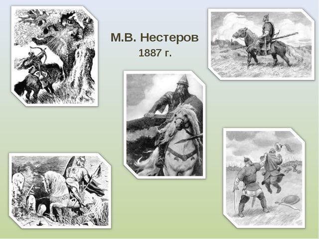 М.В. Нестеров 1887 г.
