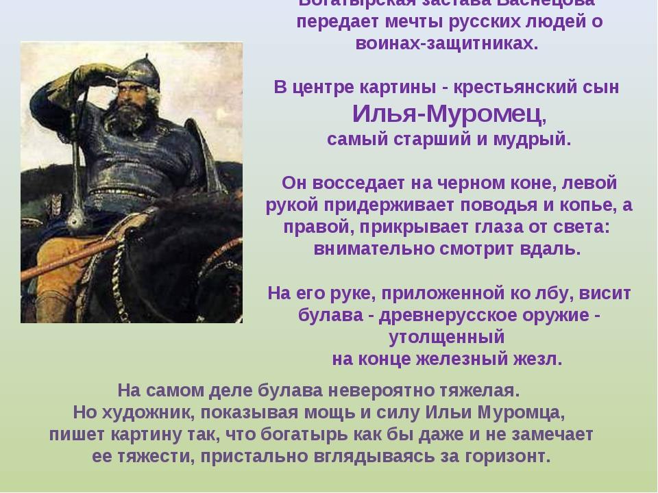 Богатырская застава Васнецова передает мечты русских людей о воинах-защитник...