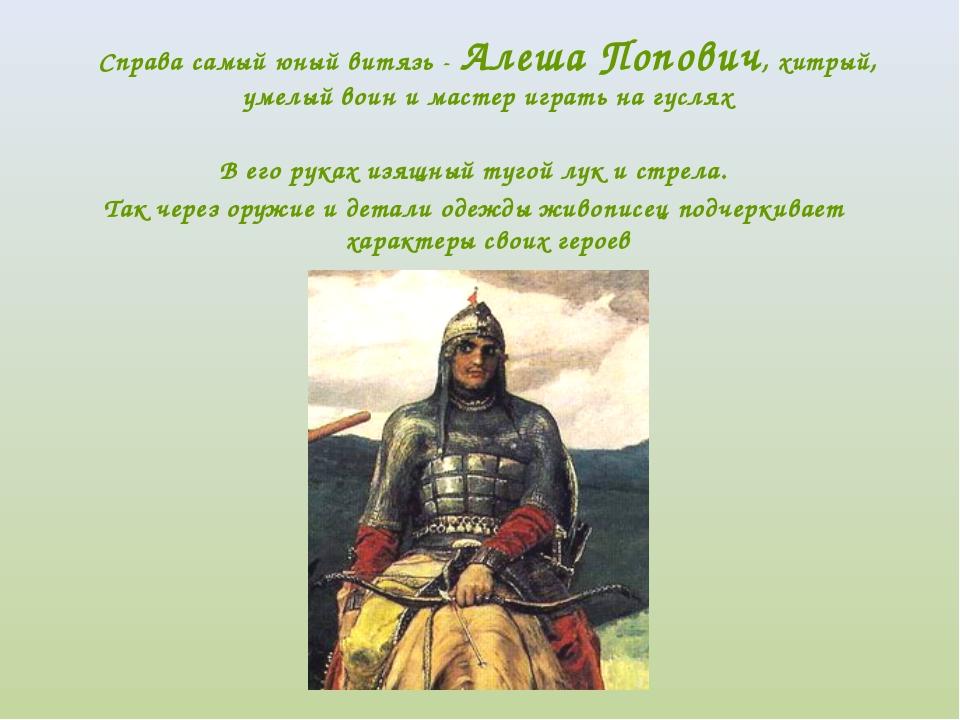 Справа самый юный витязь - Алеша Попович, хитрый, умелый воин и мастер играт...