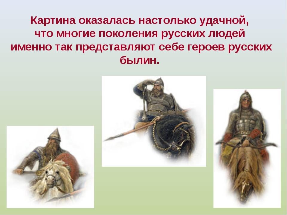 Картина оказалась настолько удачной, что многие поколения русских людей именн...