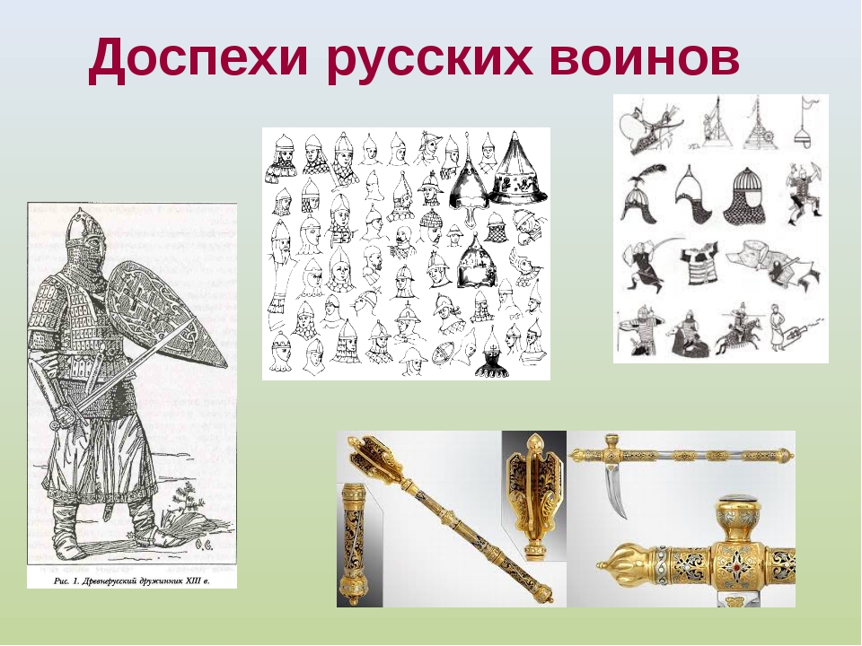 Доспехи русских воинов