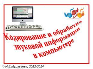 © И.В.Муравьева, 2012-2014
