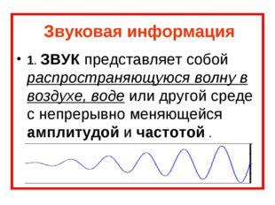 Звуковая информация 1. ЗВУК представляет собой распространяющуюся волну в воз