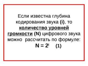 Если известна глубина кодирования звука (i), то количество уровней громкости