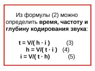 Из формулы (2) можно определить время, частоту и глубину кодирования звука: t