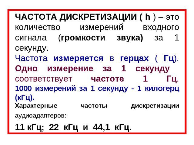 ЧАСТОТА ДИСКРЕТИЗАЦИИ ( h ) – это количество измерений входного сигнала (гром...