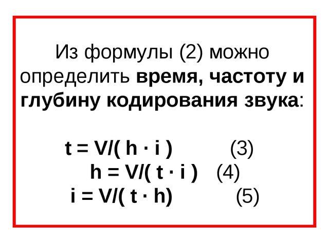 Из формулы (2) можно определить время, частоту и глубину кодирования звука: t...