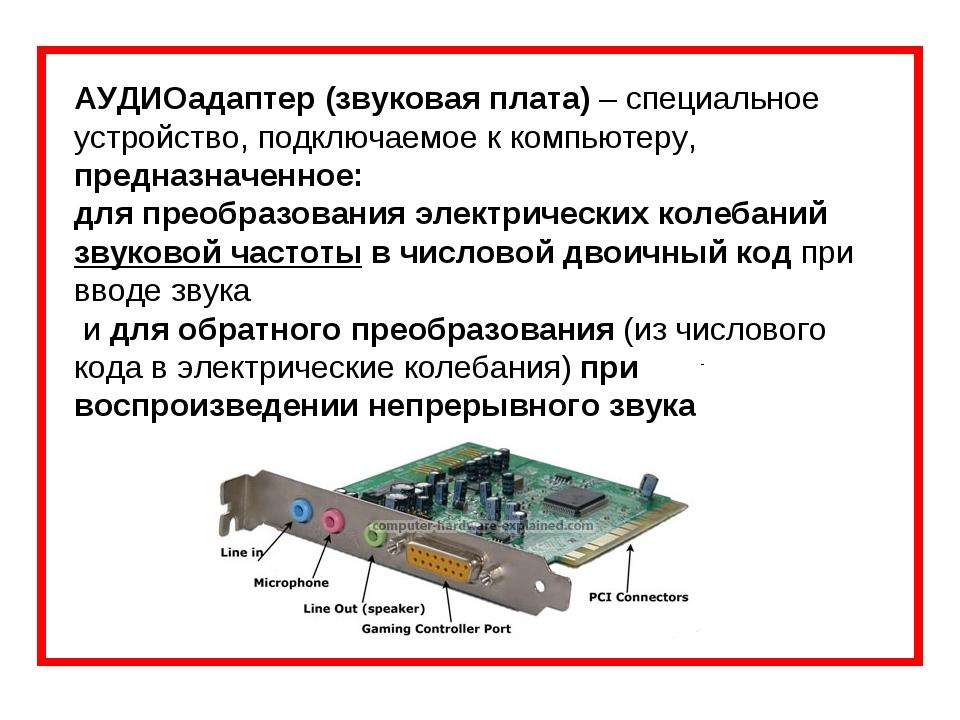 АУДИОадаптер (звуковая плата) – специальное устройство, подключаемое к компью...
