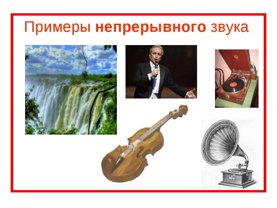 Примеры непрерывного звука