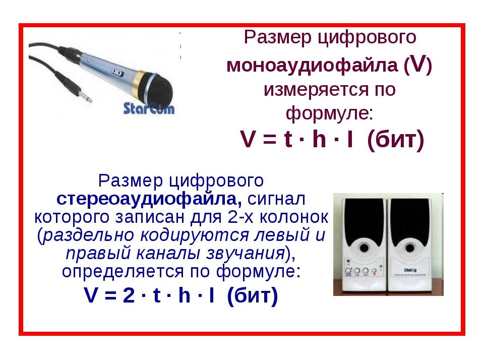 Размер цифрового моноаудиофайла (V) измеряется по формуле: V = t · h · I (бит...