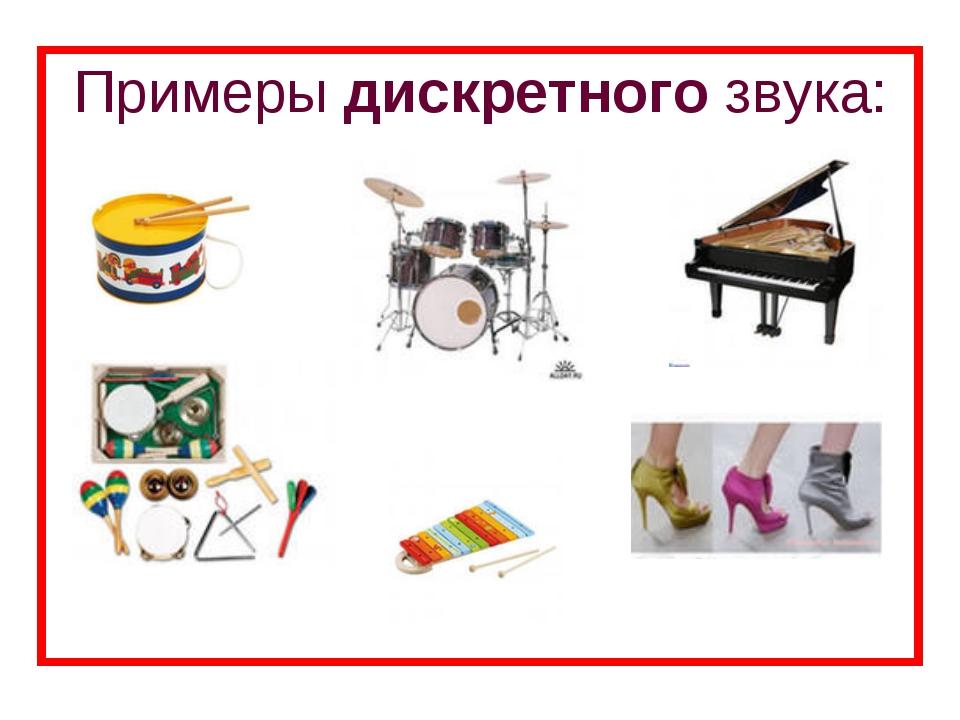 Примеры дискретного звука: