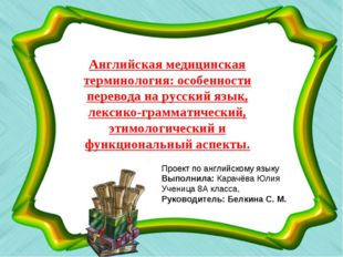 Английская медицинская терминология: особенности перевода на русский язык, ле