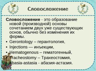 Словосложение - это образование новой (производной) основы сочетанием двух уж