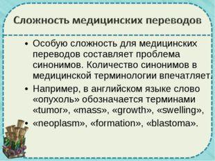 Особую сложность для медицинских переводов составляет проблема синонимов. Кол