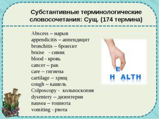 Субстантивные терминологические словосочетания: Cущ. (174 термина) Abscess –