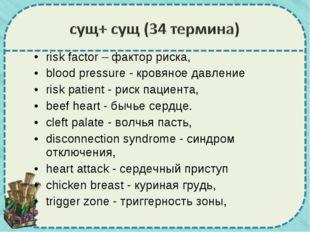 risk factor – фактор риска, blood pressure - кровяное давление risk patient