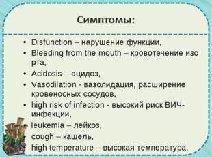 Disfunction – нарушение функции, Bleeding from the mouth – кровотечение изо р