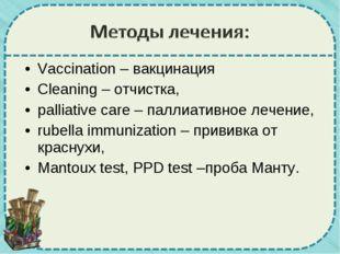 Vaccination – вакцинация Cleaning – отчистка, palliative care – паллиативное
