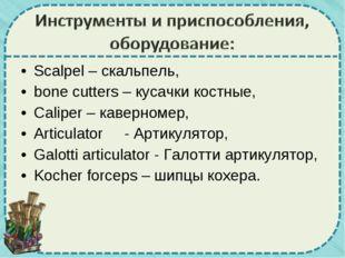 Scalpel – скальпель, bone cutters – кусачки костные, Caliper – каверномер, Ar