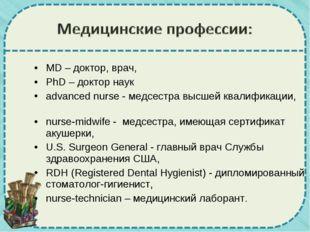 MD – доктор, врач, PhD – доктор наук advanced nurse - медсестра высшей квалиф