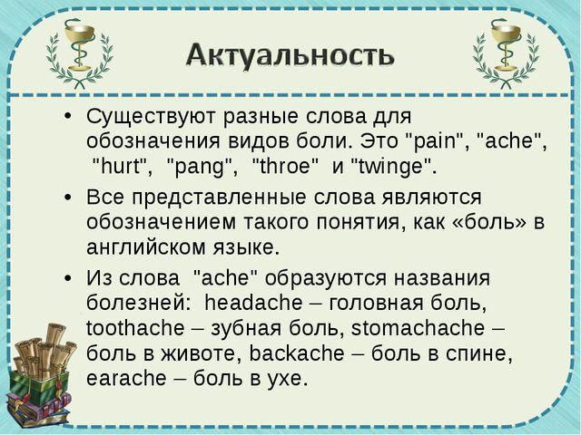 """Cуществуют разные слова для обозначения видов боли. Это """"pain"""", """"ache"""", """"hurt..."""