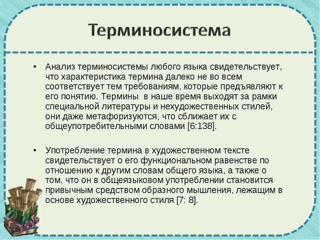 Анализ терминосистемы любого языка свидетельствует, что характеристика термин...