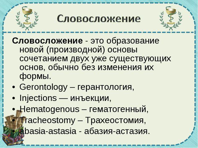 Словосложение - это образование новой (производной) основы сочетанием двух уж...
