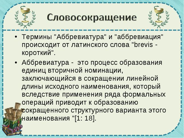 """Термины """"Аббревиатура"""" и """"аббревиация"""" происходит от латинского слова """"brevis..."""