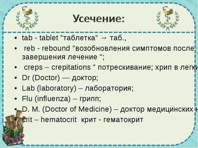 """tab - tablet """"таблетка"""" → таб., reb - rebound """"возобновления симптомов после..."""