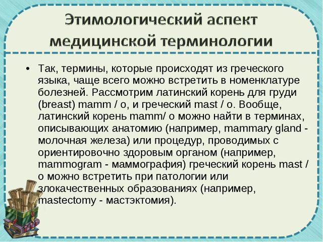 Так, термины, которые происходят из греческого языка, чаще всего можно встрет...