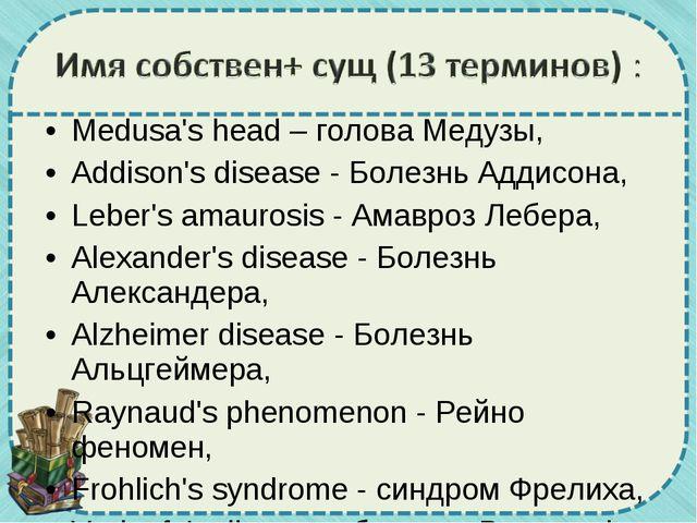 Medusa's head – голова Медузы, Addison's disease - Болезнь Аддисона, Leber's...