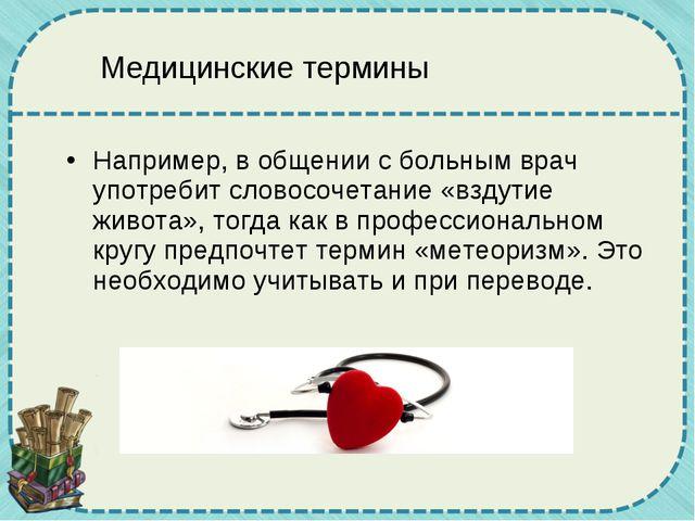 Например, в общении с больным врач употребит словосочетание «вздутие живота»,...