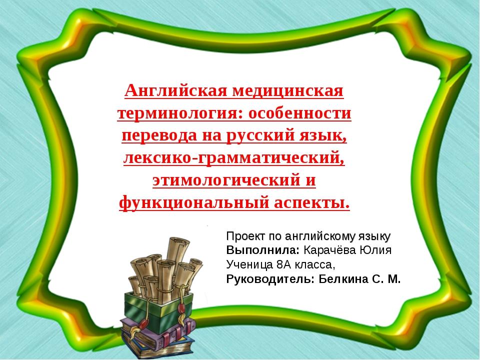 Английская медицинская терминология: особенности перевода на русский язык, ле...