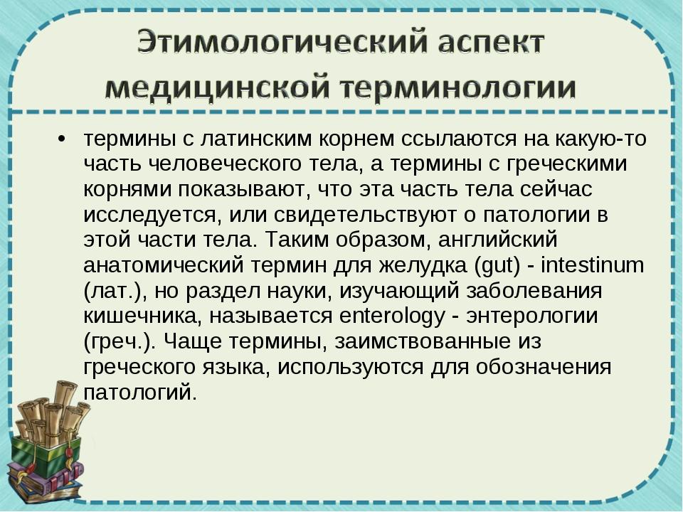 термины с латинским корнем ссылаются на какую-то часть человеческого тела, а...