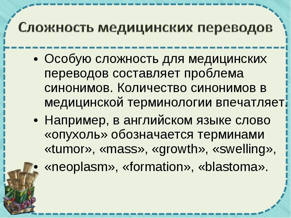 Особую сложность для медицинских переводов составляет проблема синонимов. Кол...