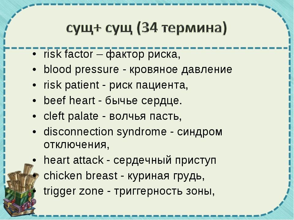 risk factor – фактор риска, blood pressure - кровяное давление risk patient...