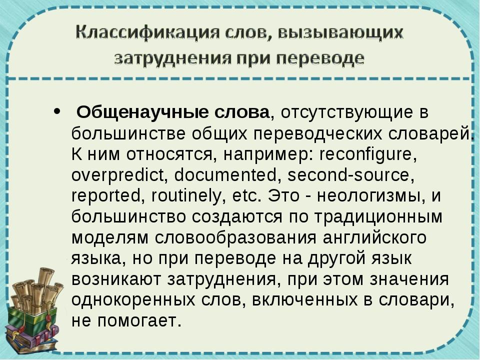 Общенаучные слова, отсутствующие в большинстве общих переводческих словарей....