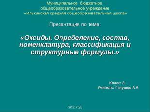 Муниципальное  бюджетное  общеобразовательное учреждение  «Илькинская средняя