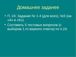 Домашнее заданее П. 24; Задание № 1-4 (для всех), №5 (на «4» и «5»). Состав