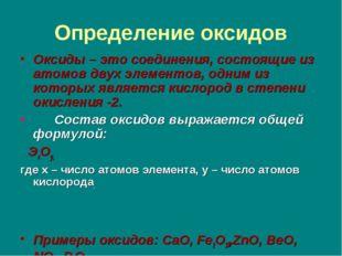 Определение оксидов Оксиды – это соединения, состоящие из атомов двух элемен