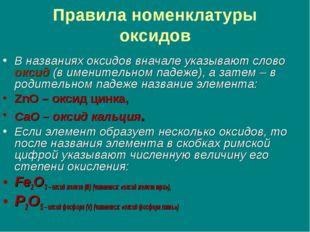 Правила номенклатуры оксидов В названиях оксидов вначале указывают слово окс