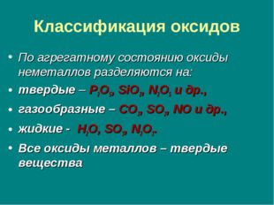 Классификация оксидов По агрегатному состоянию оксиды неметаллов разделяются