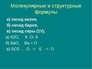 Молекулярные и структурные формулы  а) оксид калия,   б) оксид бария,   в)