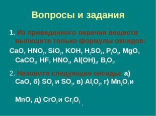 Вопросы и задания 1. Из приведенного перечня веществ выпишите только формулы