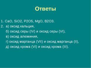 Ответы 1. CaO, SiO2, P2O5, MgO, B2O3.  2.  а) оксид кальция,       б) окси