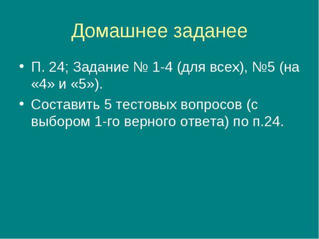 Домашнее заданее П. 24; Задание № 1-4 (для всех), №5 (на «4» и «5»). Состав...