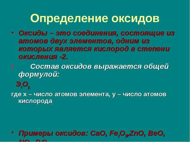 Определение оксидов Оксиды – это соединения, состоящие из атомов двух элемен...