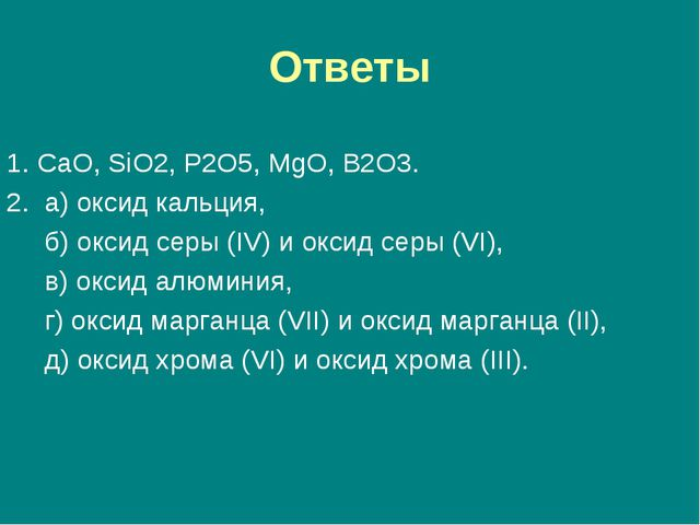 Ответы 1. CaO, SiO2, P2O5, MgO, B2O3.  2.  а) оксид кальция,       б) окси...
