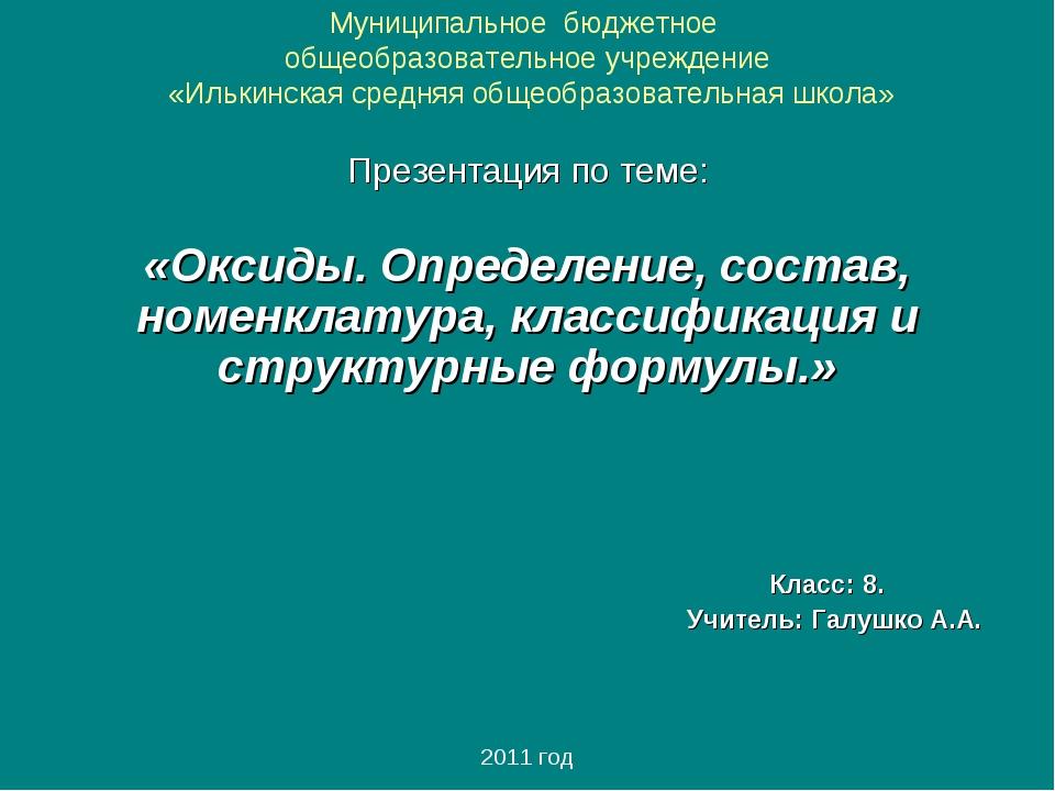 Муниципальное  бюджетное  общеобразовательное учреждение  «Илькинская средняя...